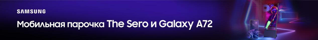 Мобильная парочка The Sero и Galaxy A72